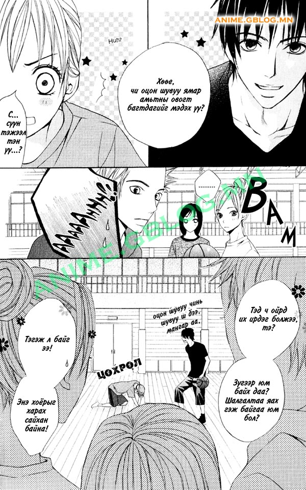 Japan Manga Translation - Kami ga Suki - 2 - Promise - 14